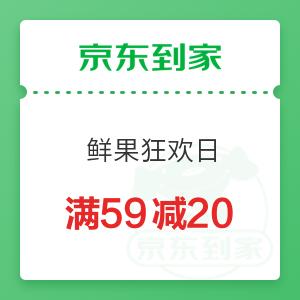 京东到家 鲜果狂欢日 满59减20