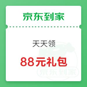 【天天领】京东到家 88元礼包
