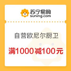 苏宁易购 自营欧尼尔厨卫 满1000元减100元优惠券