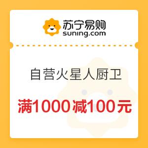 苏宁易购 自营火星人厨卫 满1000减100元优惠券