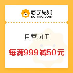 苏宁易购 自营厨卫 每满999元减50元