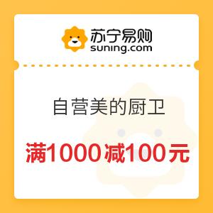 苏宁易购 自营美的厨卫 满1000减100元