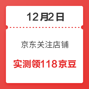 12月2日 京东关注店铺领京豆