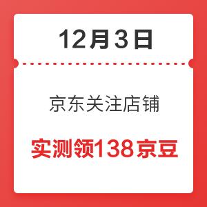 移动专享:12月3日 京东关注店铺领京豆