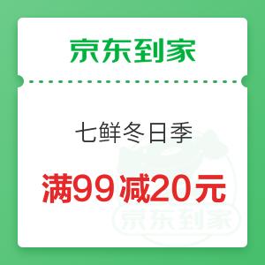 京东到家 七鲜冬日季 满99减20元