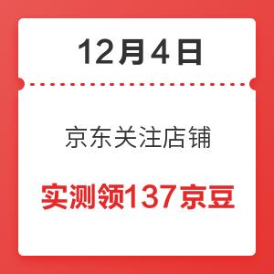 移动专享:12月4日 京东关注店铺领京豆