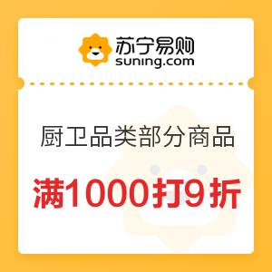苏宁易购 厨卫品类部分商品 满1000打9折