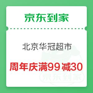 京东到家 北京华冠超市 周年庆满99减30