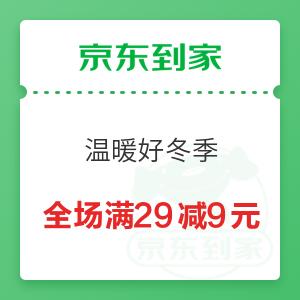 京东到家 温暖好冬季 全场满29减9元