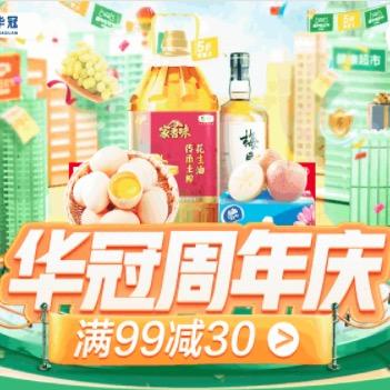 京东到家 北京华冠超市周年庆 满99减30元优惠券