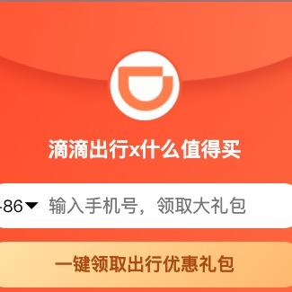 滴滴 快车专享 限北京地区
