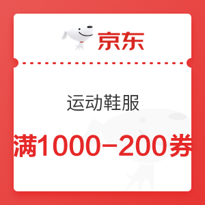 京东 运动鞋服 满1000-200元优惠券