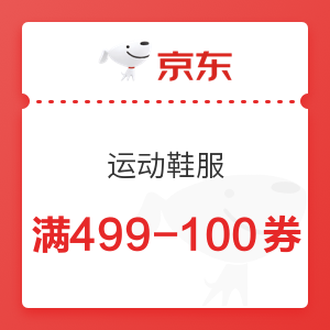 京东 运动鞋服 满499-100元优惠券