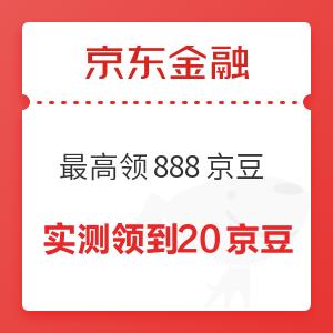 京东金融 天天领京豆 最高可领888京豆