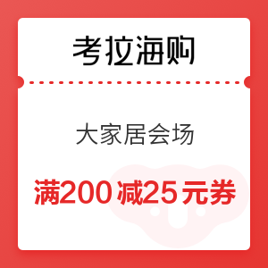 考拉海购 大家居会场 值友专享满200减25元券