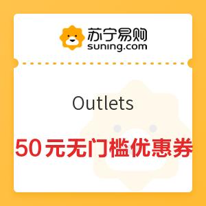苏宁易购 Outlets 50元无门槛优惠券 50元无门槛优惠券