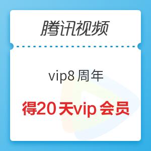 移动专享:腾讯视频 vip8周年 有机会瓜分88天vip会员 实测得20天腾讯视频vip会员