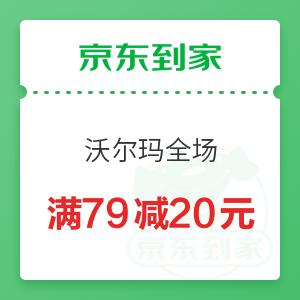 京东到家 沃尔玛全场 满79减20元优惠券 满79减20元