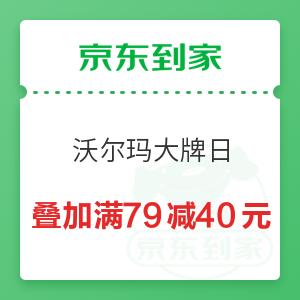 京东到家 沃尔玛大牌日 叠加最高满79减40元 满79减40
