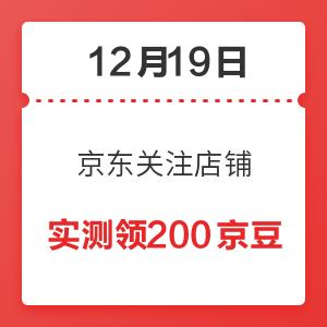 移动专享:12月19日 京东关注店铺领京豆 实测领200京豆