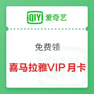 移动专享:爱奇艺会员 免费领喜马拉雅VIP月卡 喜马拉雅VIP月卡