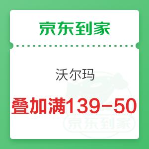 京东到家 缤纷双旦礼遇 沃尔玛叠加最高满139减50 满139减50