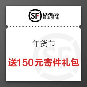为团圆充值:【年货节】送150元顺丰寄件礼包