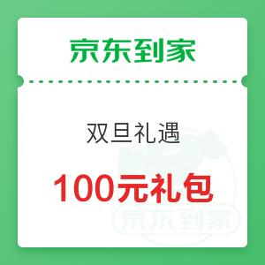 京东到家 双旦礼遇100元优惠券礼包 100元礼包