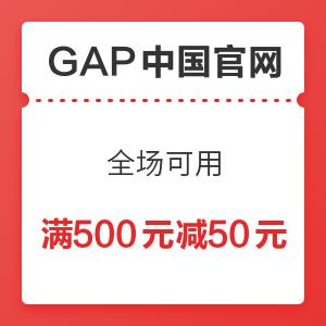 GAP中国官网 全场可用 满500元减80元优惠券
