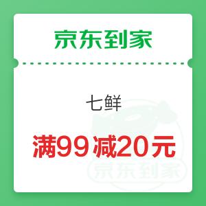 京东到家 七鲜 满99减20元