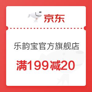 京东 乐韵宝官方旗舰店 满199减20优惠券