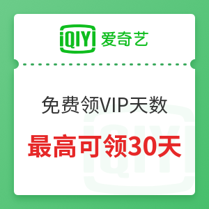 移动专享 : 爱奇艺 vip会员福利 免费领VIP天数