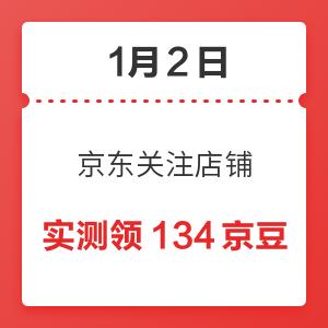 移动专享:1月2日 京东关注店铺领京豆 实测领134京豆