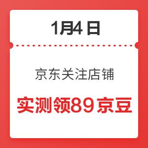 移动专享:1月4日 京东关注店铺领京豆 实测领89京豆