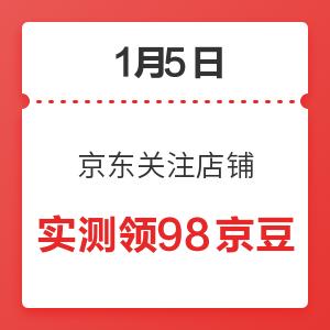 移动专享:1月5日 京东关注店铺领京豆 实测领98京豆