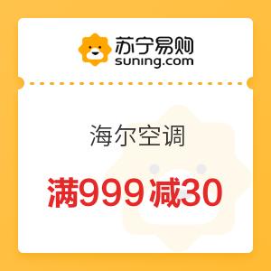 苏宁易购 海尔空调 满999减30