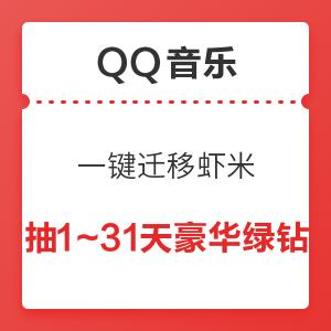 移动专享:QQ音乐 一键迁移虾米音乐收藏