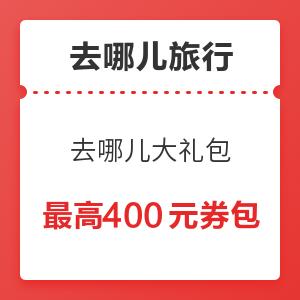 【为团圆充值】去哪儿旅行 最高400元券包