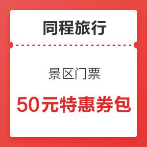 【为团圆充值】同程旅行 景区门票50元特惠券包