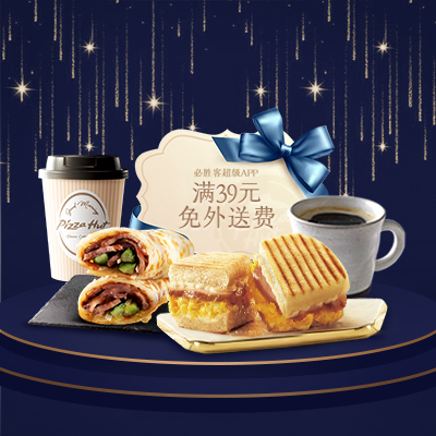 【年终回馈】必胜客 中西两套可选早餐套餐 19元