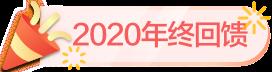 2020年終回饋