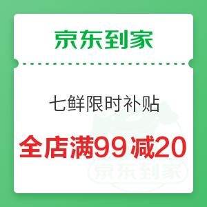 京东到家 七鲜限时补贴 全店满99减20