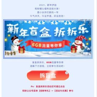 中国移动 和粉俱乐部新年盲盒 领200M~6GB流量 200M~6GB流量
