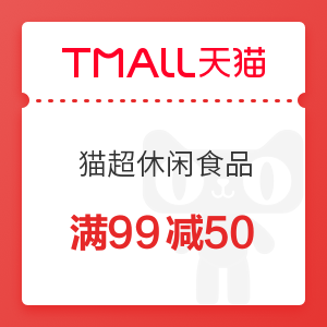 【年终回馈】天猫超市 休闲食品满99减50优惠券