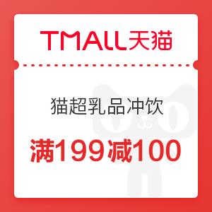 【年终回馈】天猫超市 乳品冲饮满199减100优惠券
