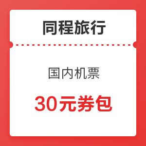 【为团圆充值】同程旅行 30元国内机票券包