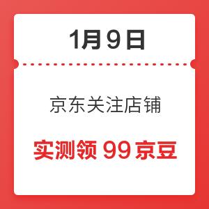 移动专享:1月9日 京东关注店铺领京豆 实测领99京豆