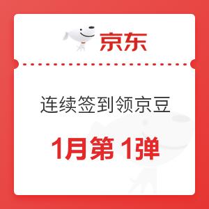 移动专享 : 京东 店铺连续签到领京豆 数量随机 非必中