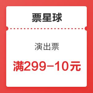 【年终回馈】票星球 演出票满299-10元优惠券