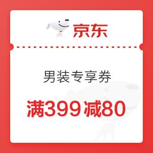 京东 男装专享券 满399减80元券